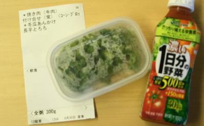 ひ9月30日 メニュー 病院ラストの食事