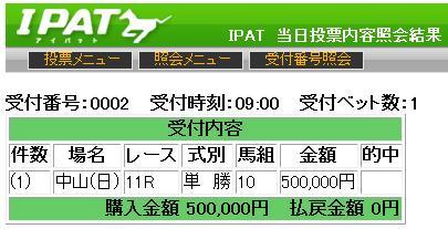 100万その2