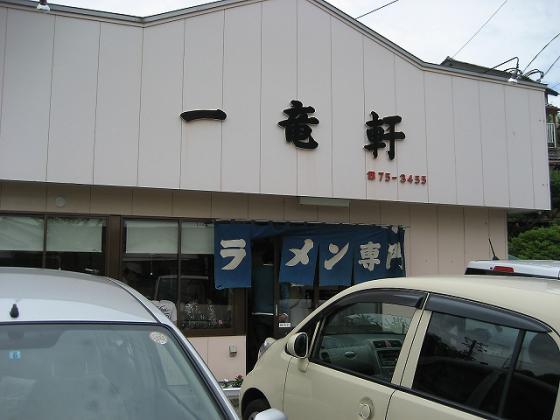 ichiryukensoto2_edited.jpg