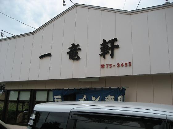 ichiryukensoto_edited.jpg