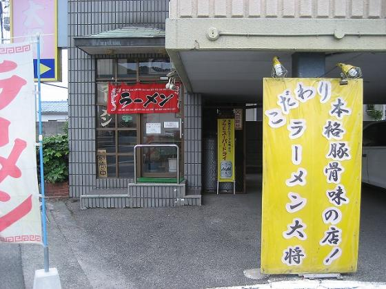 ra-taishosoto2_edited.jpg