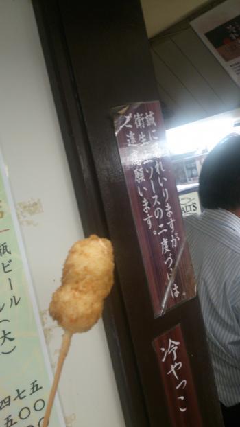 串カツ+(2)