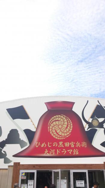 141007官兵衛館
