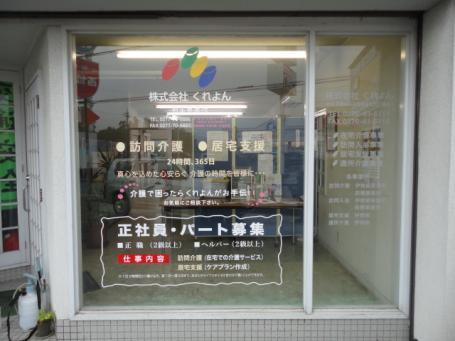 株式会社くれよん桐生営業所