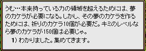 限界突破16