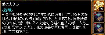 RedStone-12.11.20[51]