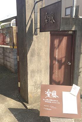 201409楽風入り口280x