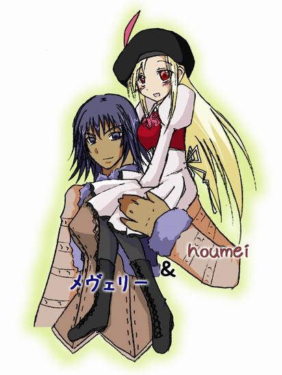 メヴェさんとーhoumeiさんー。