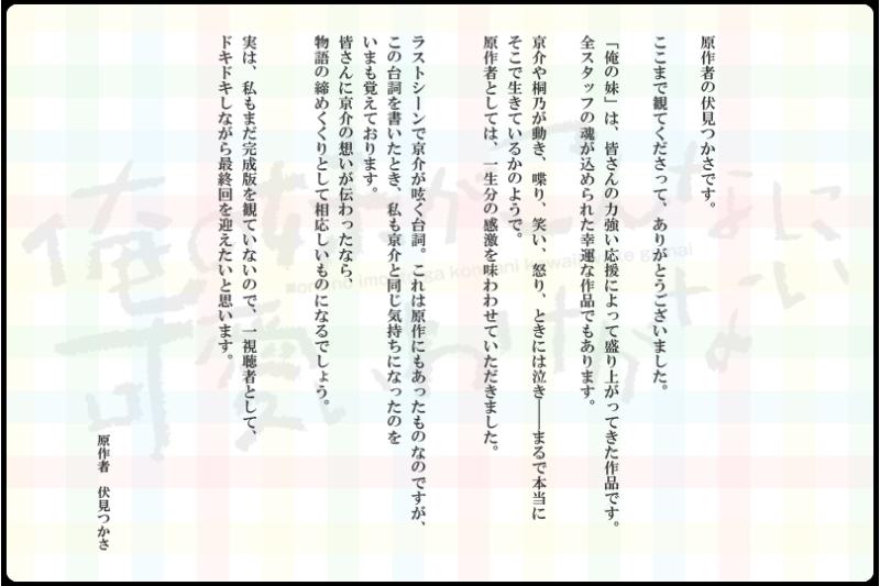 げんざいかんがえちゅう+α