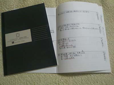 110124note.jpg