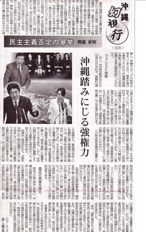 沖縄_convert_20131207155434
