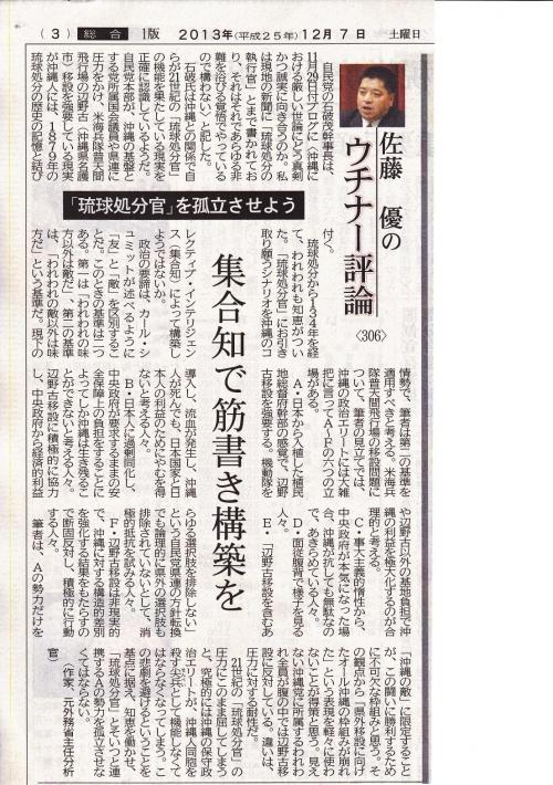 佐藤優_convert_20131207155521
