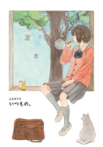 itsumono_hyoshi+.jpg