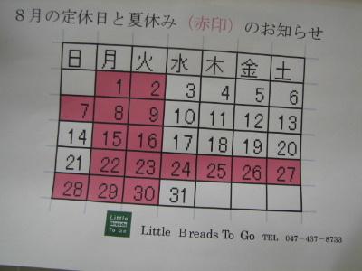 2011_08210001.jpg