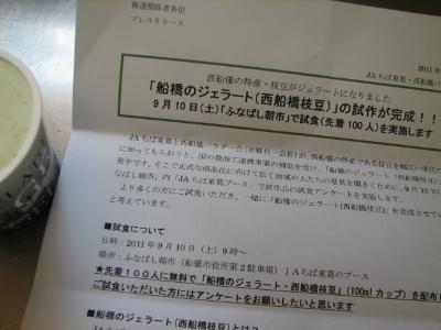 2011_09080003.jpg