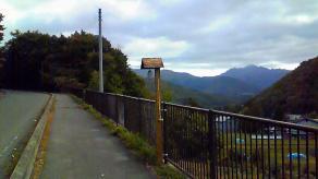 熊避けベルと皇海山