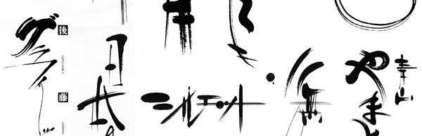 shindo-02