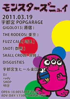 monster2011.jpg