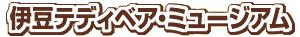 伊豆-テディベアミュージアム