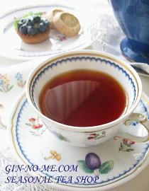 銀の芽紅茶店 セイロン・ディンブラ