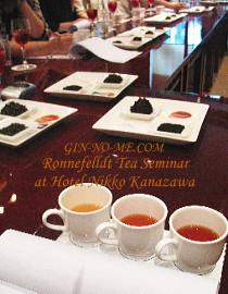 ロンネフェルト 紅茶セミナー