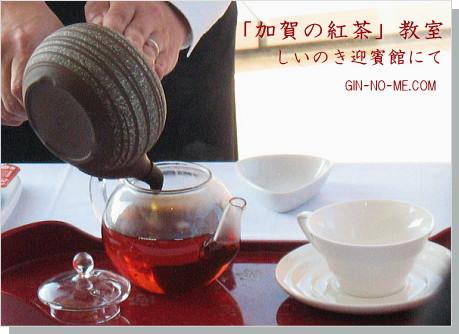 加賀の紅茶 銀の芽紅茶店