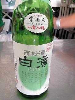 278而妙酒 白滴 (2)