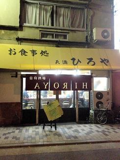 04外観のれん (2)