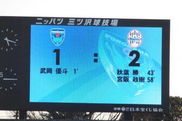 開始1分も経たない内の武岡のゴールも虚しく、山形に逆転を許す有様・・・