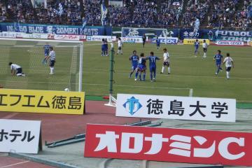 宮崎のゴールで徳島が先制したが・・・