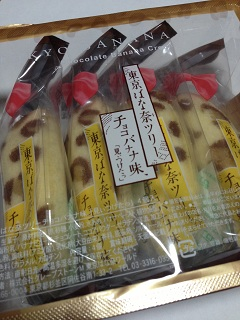 東京ばな奈 ツリーチョコバナナ味、「見ぃつけたっ」