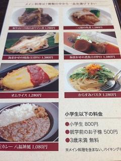 農家レストラン 八福神 ランチ