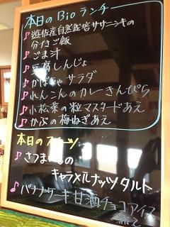 家カフェ Bio メニュー 本日のBioランチ