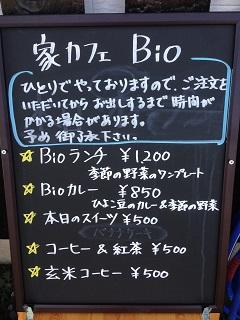 家カフェ Bio メニュー 1