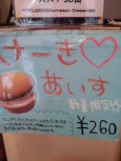 LaFUMIケーキアイス