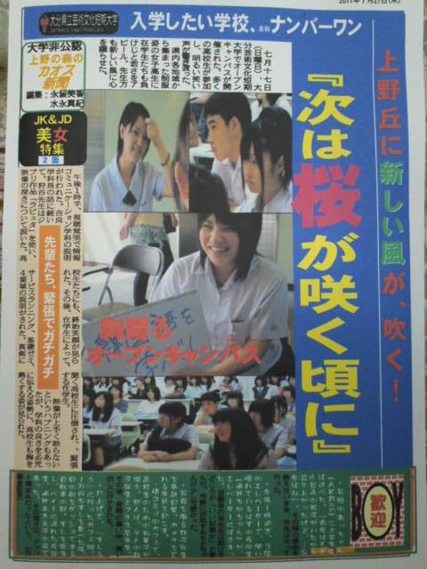 カオスな新聞(表)