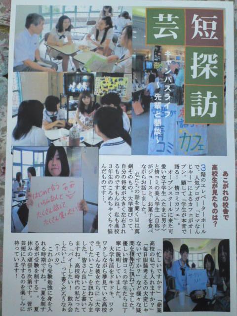 カオスな新聞(裏)