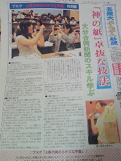 カオス新聞1号(表)