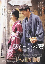 ヴィヨンの妻 〜桜桃とタンポポ〜