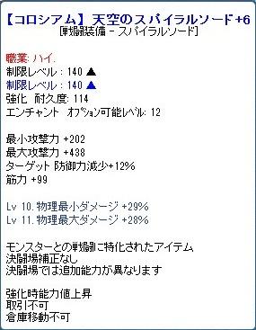 2011y06m19d_234329465.jpg