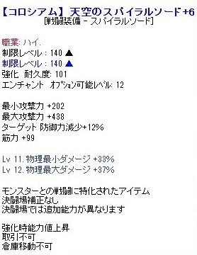 2011y06m27d_231239958.jpg
