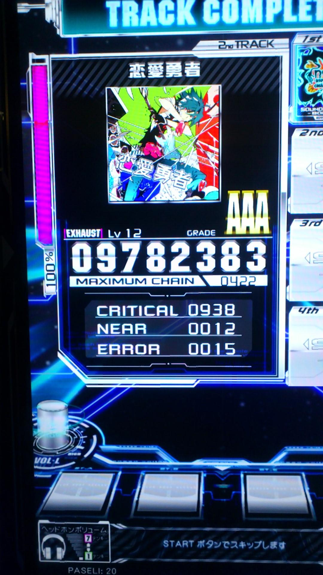恋愛勇者 AAA