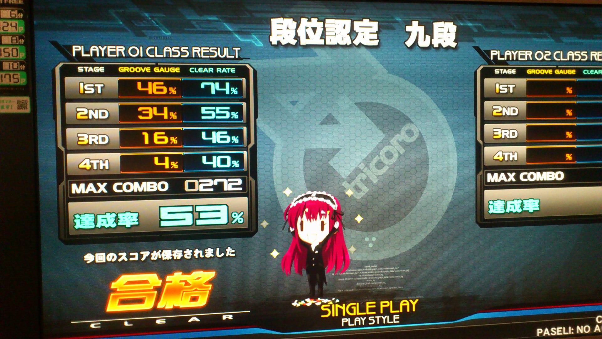 九段合格!!!