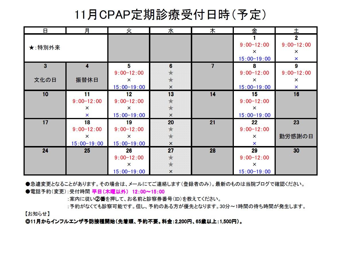 2013年11月CPAP定期診療予定日時2