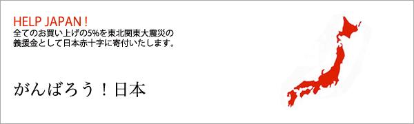 helpjapan_blog.jpg
