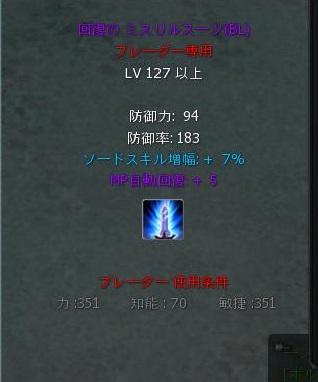 みすりる2