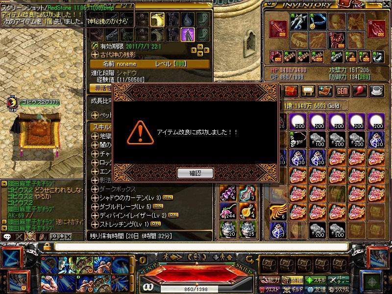 RedStone 11.06.11[01]b