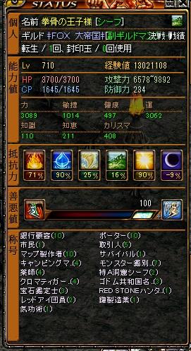RedStone 11.07.03[13]g