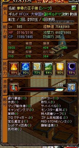 RedStone 11.07.04[01]h