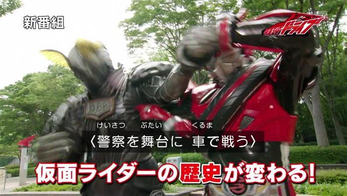 仮面ライダーの歴史が変わる!!